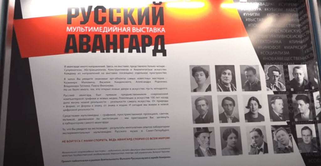 """Окультуримся: выставка """"Русский авангард"""" в Кузбасском центре искусств"""
