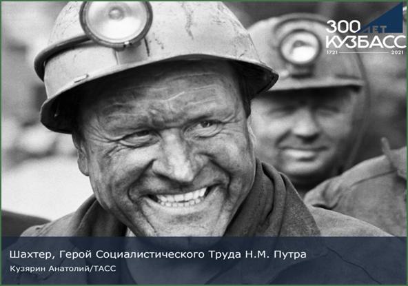 История Кузбасса в документальных снимках