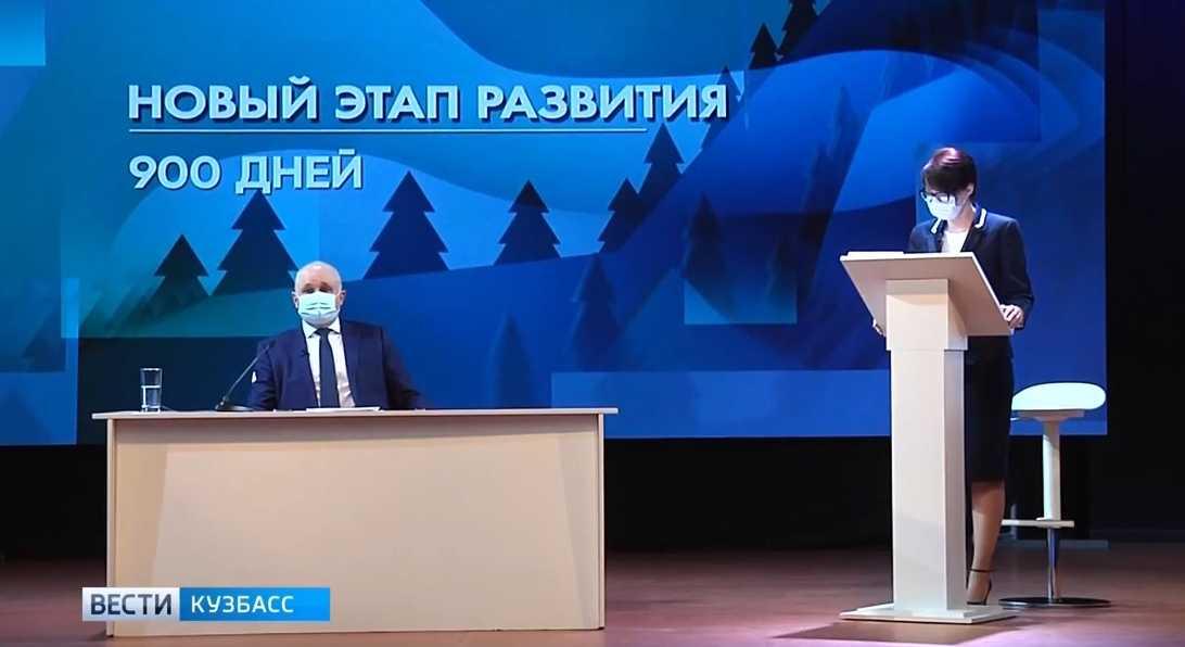 Губернатор Кузбасса подвёл итоги 900 дней подготовки к юбилею региона