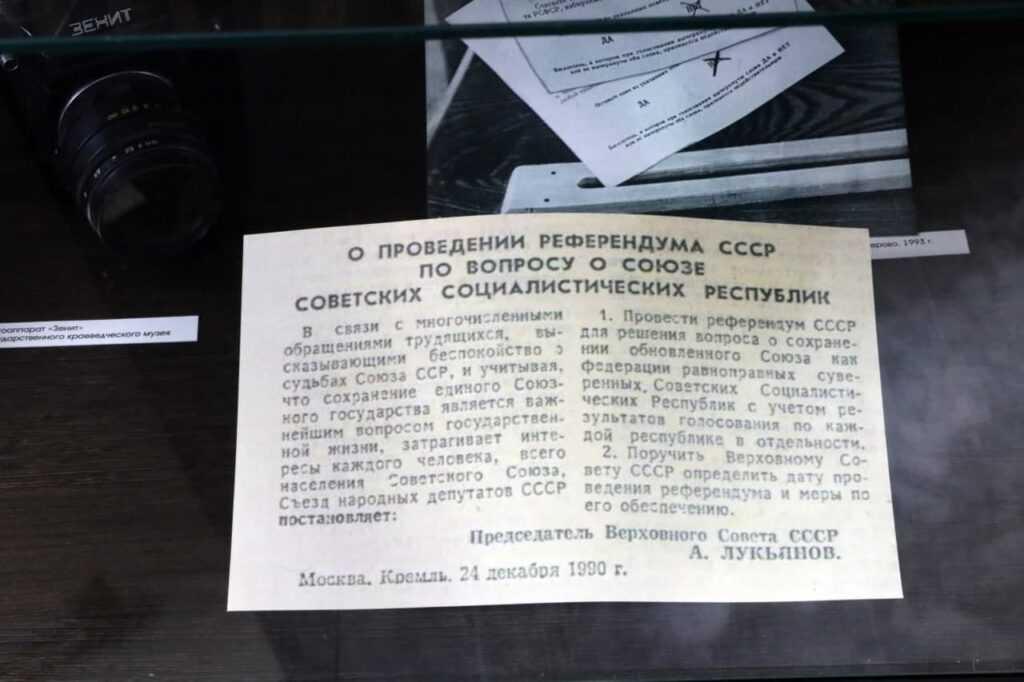 """Выставка """"История выборов в Кузбассе"""" открылась в облизбиркоме"""