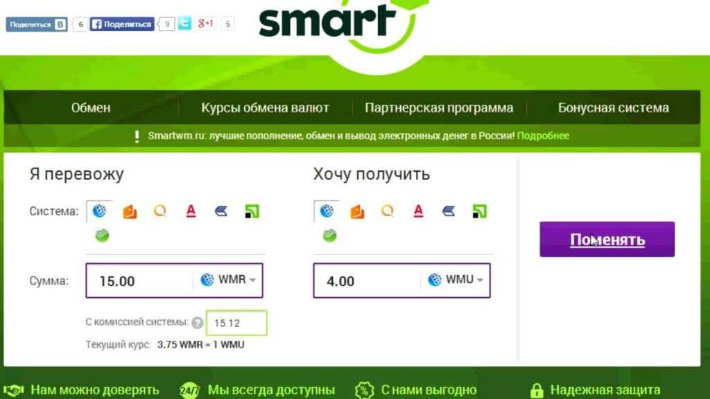 Про особенности сервиса по обмену Smartwm