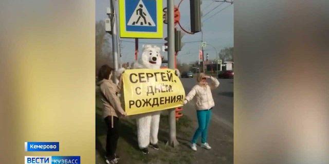 Необычное поздравление с днём рождения развеселило кемеровчан-_00-00-09-765_04